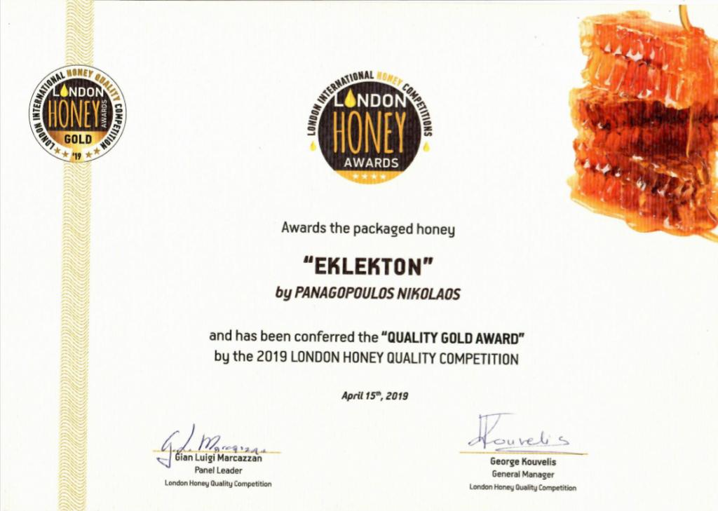 Βραβευμένο μέλι- Awarded honey